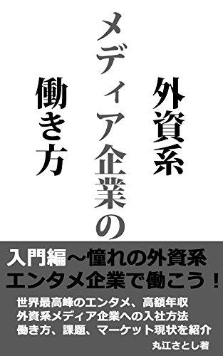 外資系メディア企業の働き方~入門編
