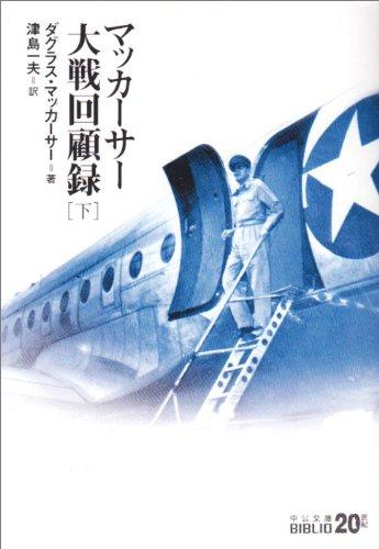 マッカーサー大戦回顧録〈下〉 (中公文庫BIBLIO20世紀)