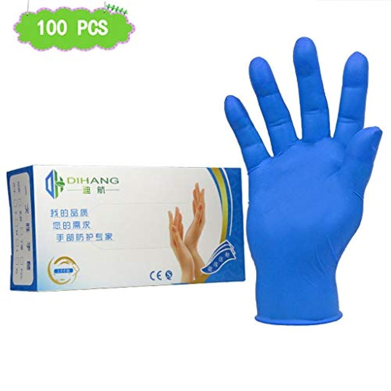 分析ボイド前者ニトリル手袋、9インチ箱入りパウダーフリー工業用検査手袋ダークブルー一般麻肥厚ペットケアネイルアート検査保護実験、ビューティーサロンラテックスフリー、、 100個 (Size : L)