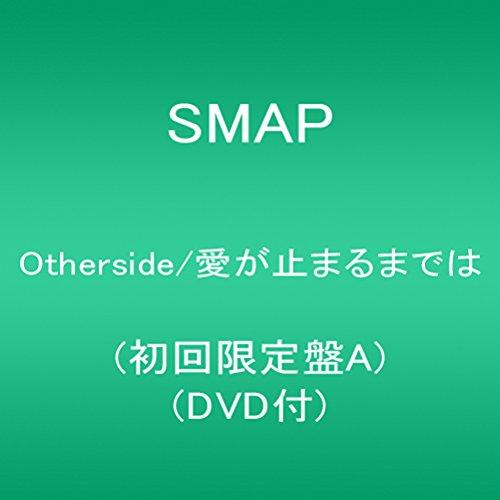 Otherside/愛が止まるまでは (初回限定盤A) (DVD付) - SMAP