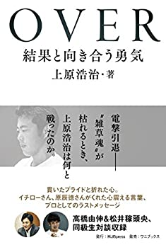 [上原浩治]のOVER - 結果と向き合う勇気 - (jbpressbooks)
