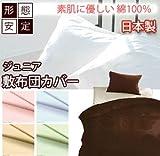 無地カラーカバーリングSleepingColor 敷布団カバー ジュニアサイズ (ライトブルー(9512))