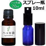 ガレージ・ゼロ ハッカ油 20ml(GZAK12)+ガラス瓶 スプレーボトル10ml/和種薄荷/ジャパニーズミント GSE533