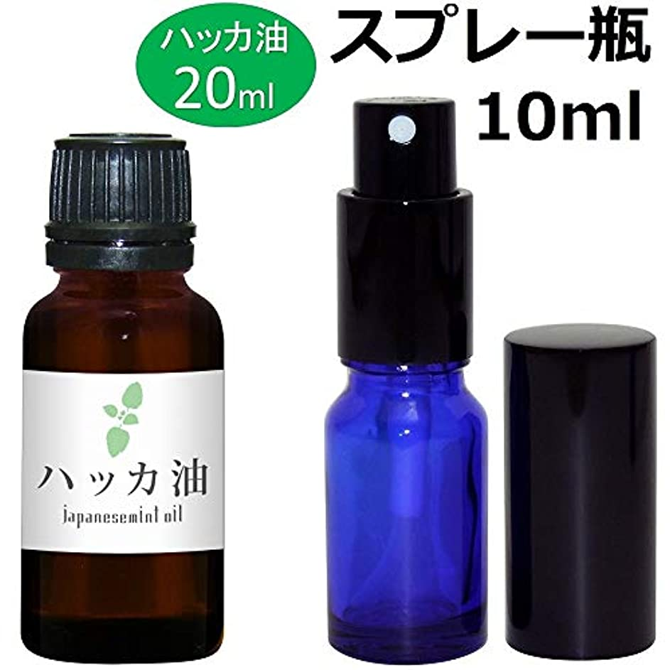 はちみつ工夫するアーサーコナンドイルガレージ?ゼロ ハッカ油 20ml(GZAK12)+ガラス瓶 スプレーボトル10ml/和種薄荷/ジャパニーズミント GSE533