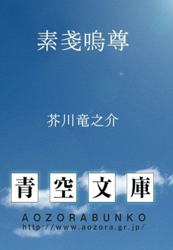 素戔嗚尊 (青空文庫POD)
