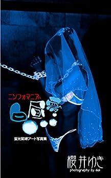 [櫻井ゆき]のニンフォマニアの白昼夢 (蛍光緊縛アート写真集)