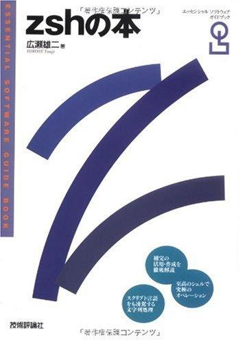 zshの本 (エッセンシャルソフトウェアガイドブック)の詳細を見る