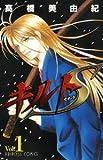 キルトS 1 (プリンセスコミックス)