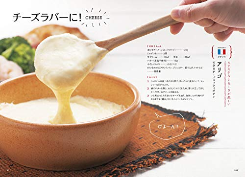 主婦と生活社『世界のおつまみレシピ』