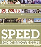 SPEED SONIC GROOVE CLIPS[Blu-ray/ブルーレイ]