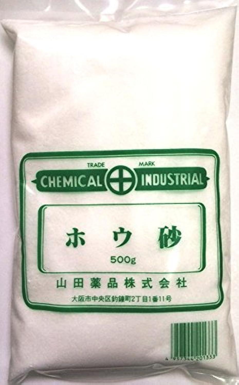山田薬品 ホウ砂 粉末 袋入り 500g