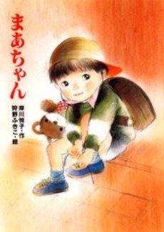 まあちゃん (ひくまの出版創作童話―つむじかぜシリーズ)の詳細を見る