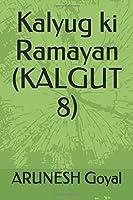 Kalyug ki Ramayan (KALGUT 8) (KKR)