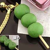 和菓子根付3★携帯ストラップ(よもぎ団子AR0501119