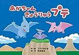 あかちゃんきょうりゅう プテ (みーんなげんきいっぱい! 赤ちゃん恐竜かみしばい)