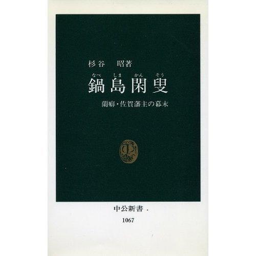 鍋島閑叟―蘭癖・佐賀藩主の幕末 (中公新書)