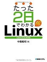 たった2日でわかるLinux CentOS6.4対応