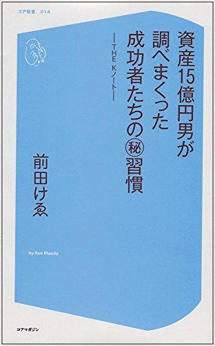 資産15億円男が調べまくった成功者たちの(秘)習慣-THE・・・