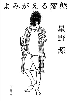 よみがえる変態 (文春文庫)