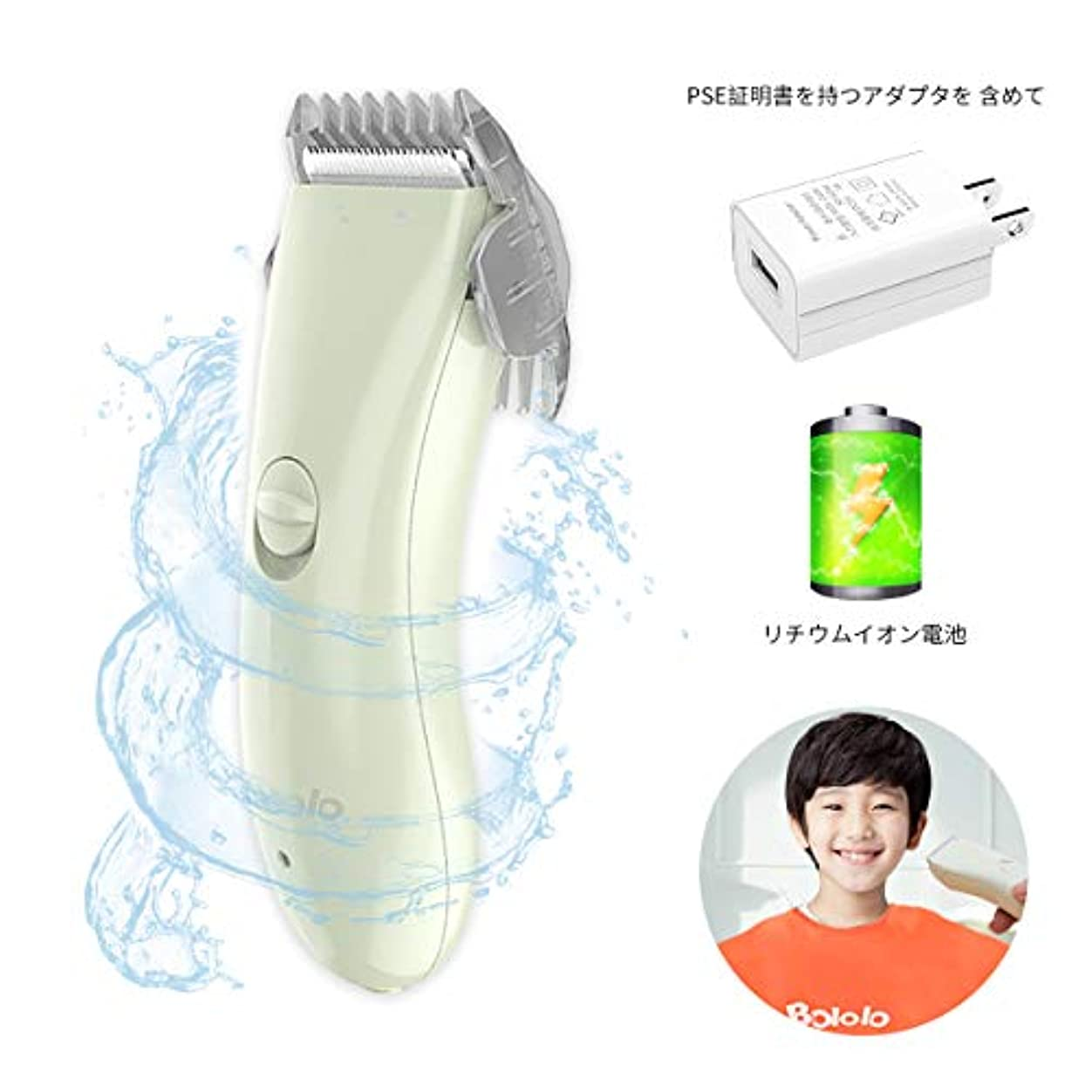 細断ドキドキ精巧なBOLOLO 子供バリカン こども用 散髪 防水 充電·交流式 緑 BL-2400 PSE証明書を持つアダプタを 含めて (緑白) …