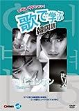 歌で学ぶ韓国語-イ・ビョンホン「Tears」-[DVD]
