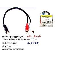 オーディオ分配ケーブル 3.5mmステレオ(メス) - RCA(オス)×2 0.2m