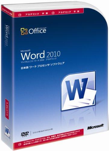 【旧商品】Microsoft Office Word 2010 アカデミック [パッケージ]