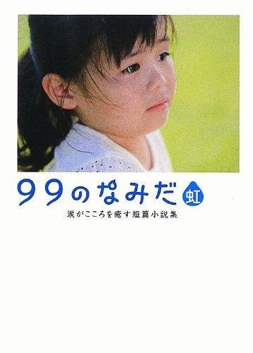 99のなみだ・虹―涙がこころを癒す短篇小説集 (リンダブックス)の詳細を見る