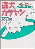 迷犬カラヤン (1)