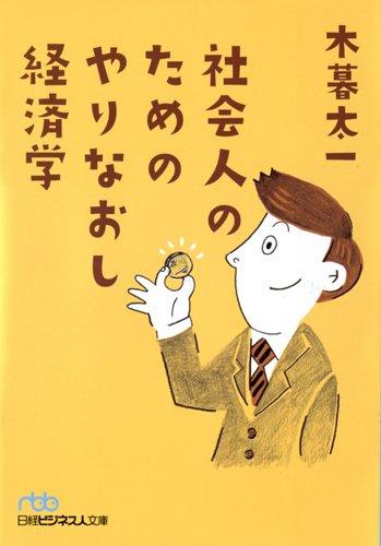 社会人のためのやりなおし経済学 (日経ビジネス人文庫)