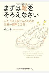 まずは靴をそろえなさい かたづけ上手になるための世界一簡単な方法 単行本(ソフトカバー)