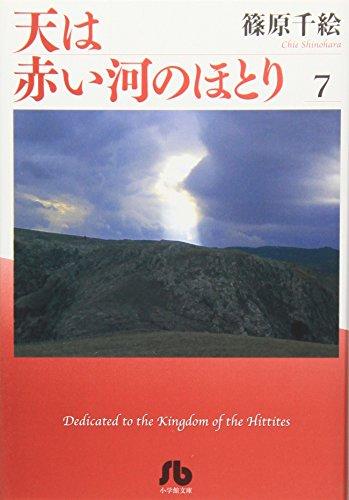 天は赤い河のほとり (7) (小学館文庫 (しA-37))の詳細を見る
