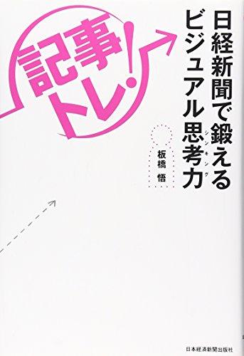 「記事トレ!」日経新聞で鍛えるビジュアル思考力