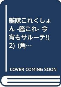 艦隊これくしょん -艦これ- 今宵もサルーテ!(2) (角川コミックス・エース)