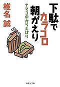 椎名誠『下駄でカラコロ朝がえり ナマコのからえばり』の表紙画像