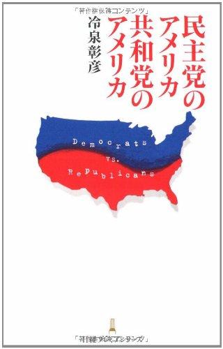 民主党のアメリカ 共和党のアメリカ (日経プレミアシリーズ)