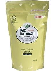 肌にやさしく、さっぱりと洗える植物性石けん!植物性ハンドソープ 詰替用 450mL【5個セット】