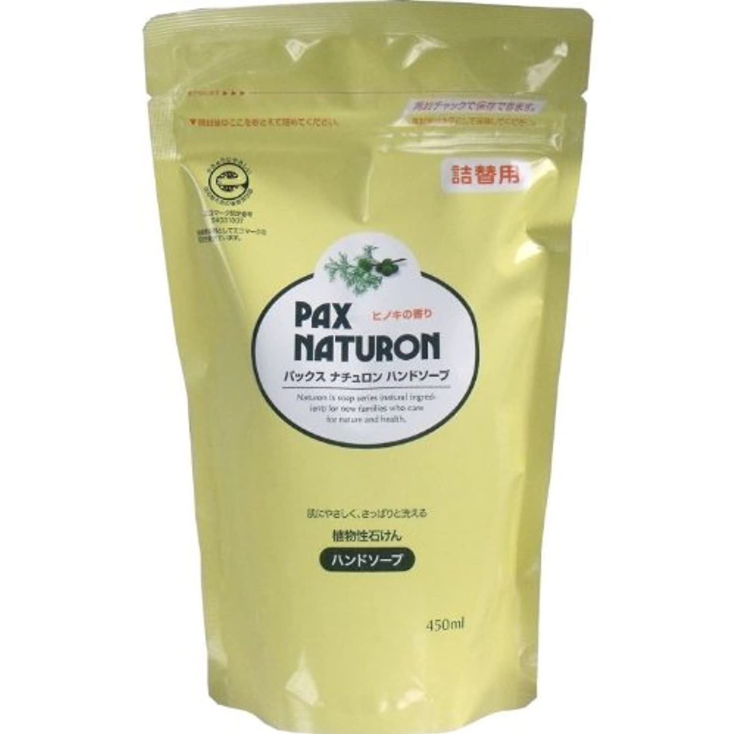 茎配列実行可能肌にやさしく、さっぱりと洗える植物性石けん!植物性ハンドソープ 詰替用 450mL【5個セット】