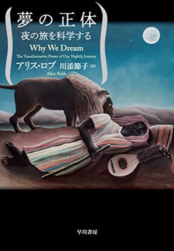 夢の正体: 夜の旅を科学する