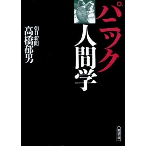 パニック人間学 (朝日文庫)の詳細を見る