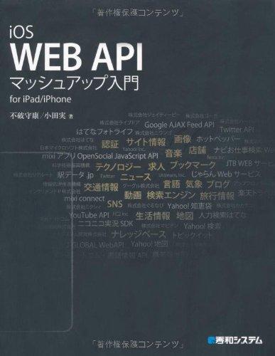 iOS WEB APIマッシュアップ入門for iPad/iPhoneの詳細を見る
