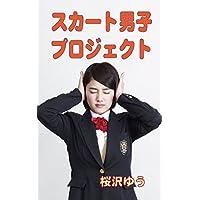 スカート男子プロジェクト