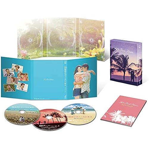 50回目のファーストキス 豪華版ブルーレイ&DVDセット (初回生産限定) [Blu-ray]