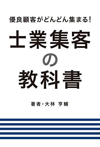 士業集客の教科書