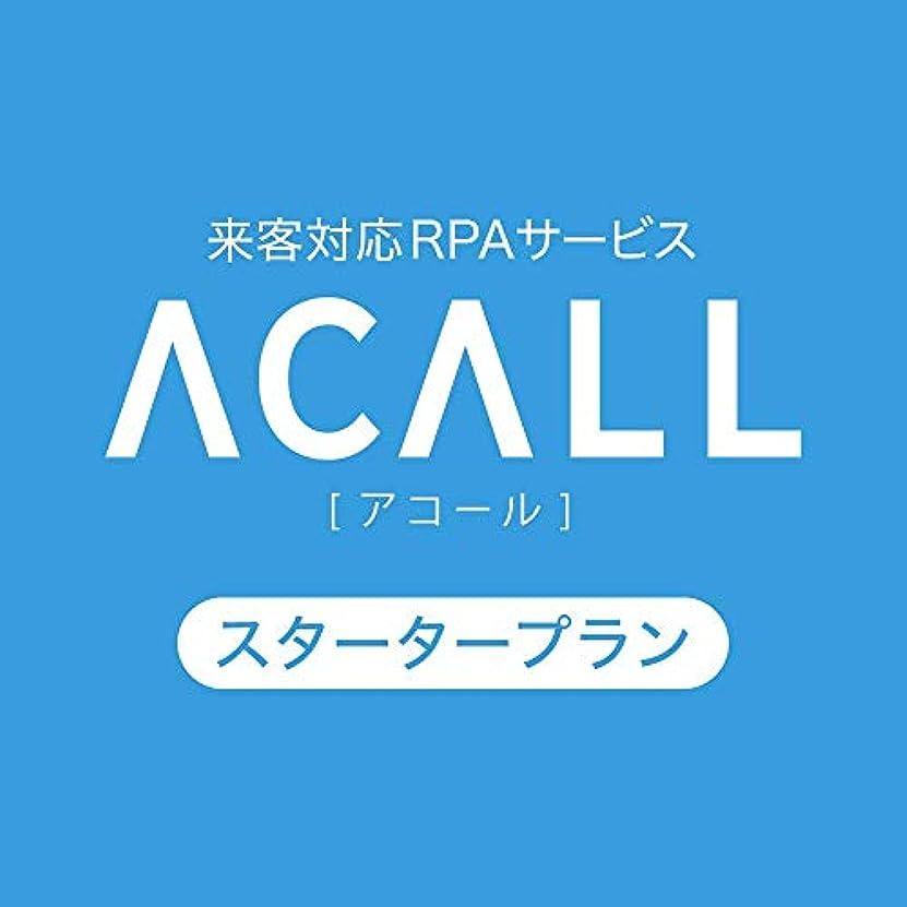 フェローシップ局細分化する来客対応RPA ACALL [starter] | 無料体験版 | サブスクリプション(定期更新)
