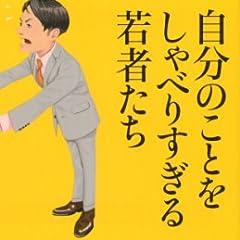 自分のことをしゃべりすぎる若者たち (講談社+α新書)