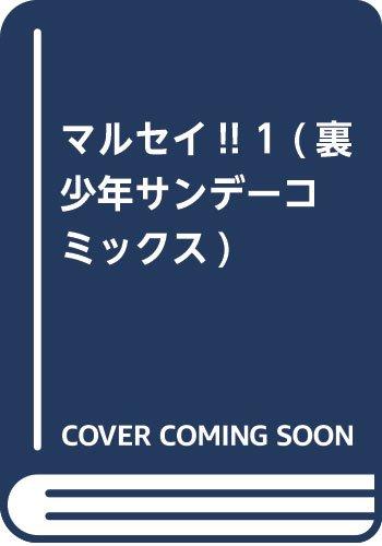 マルセイ!! 1 (裏少年サンデーコミックス)