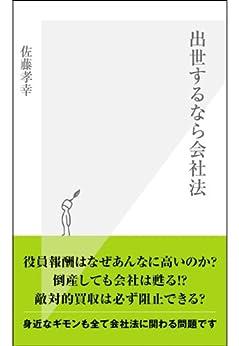 [佐藤 孝幸]の出世するなら会社法 (光文社新書)