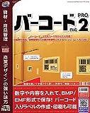 バーコード作成Pro2