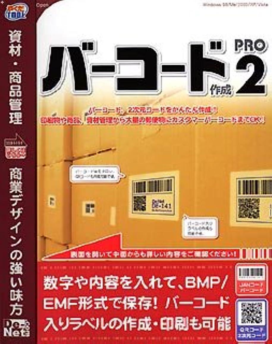 驚かす災難修正バーコード作成Pro2